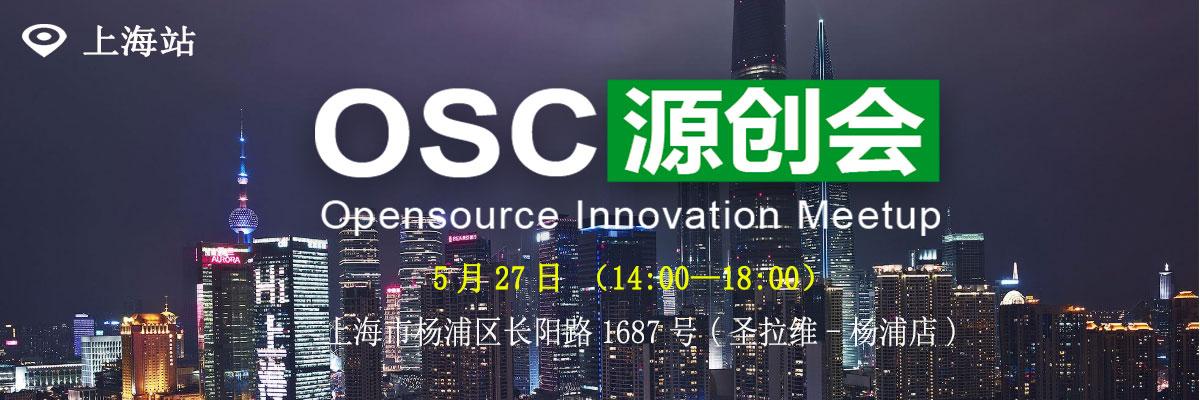 【上海】OSC源创会