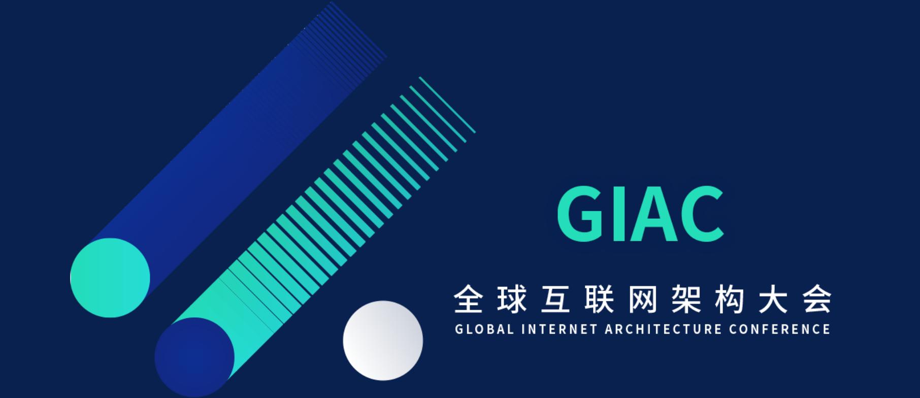 上海 GIAC 全球互联网架构大会