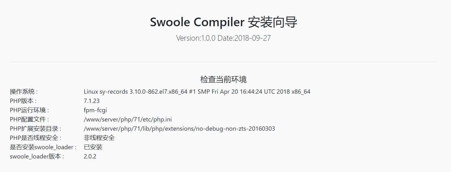 swooler-loader-success